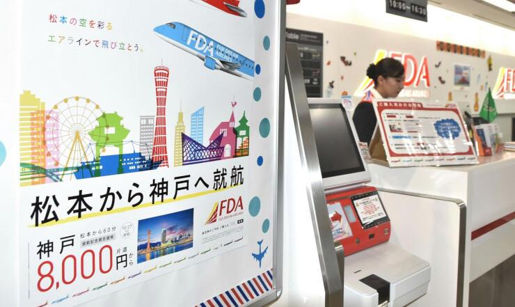 神戸線をPRしている松本空港の搭乗手続きカウンター=25日、松本市
