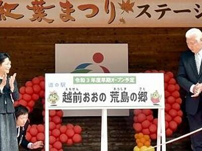 福井県大野市の道の駅「越前おおの 荒島の郷」に名称決定 2021年春開館目指す