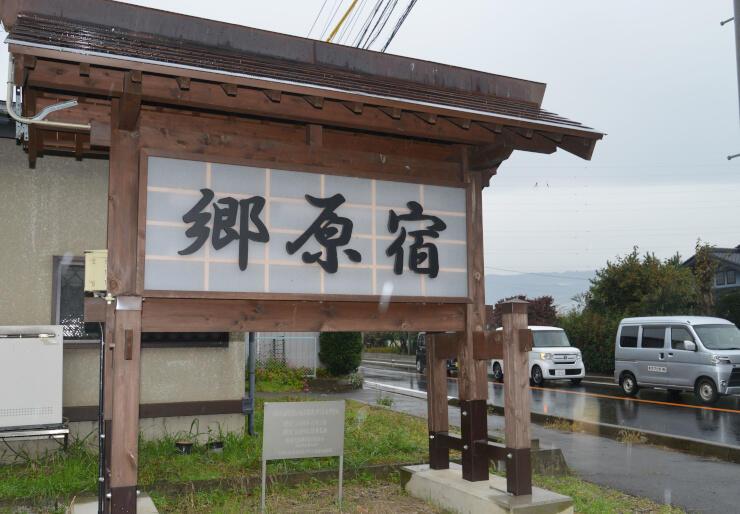 北国脇往還にある宿場の一つ、郷原宿を示す看板=29日、塩尻市