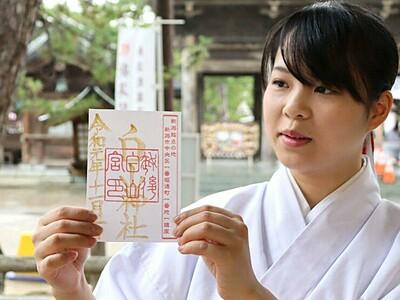 1並び御朱印 11月11日取り扱い 新潟・白山神社