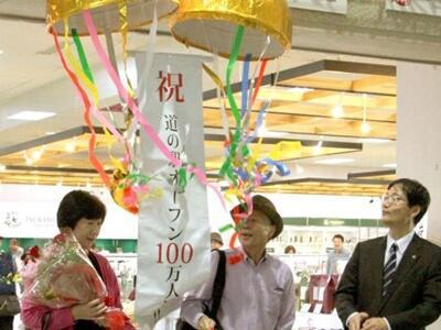 燕三条PR 道の駅・地場産センター 来場100万人