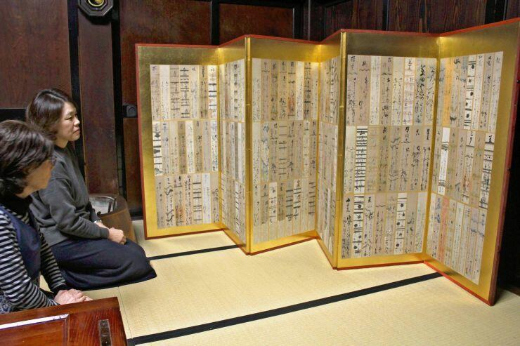 修復された林富永邸所蔵の狂歌の短冊が貼られた屏風=上越市三和区