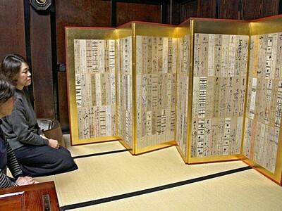 屏風に薫る狂歌文化 林富永邸が修復、公開へ 上越三和