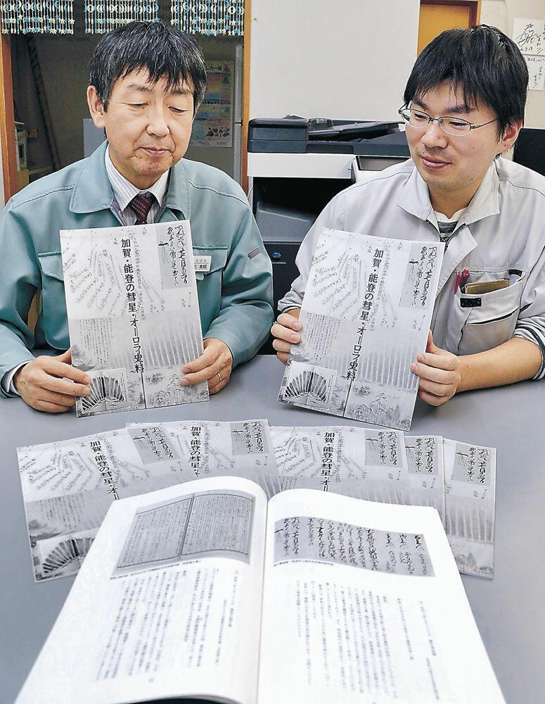 完成した冊子を紹介する職員=能登町の県柳田星の観察館「満天星」