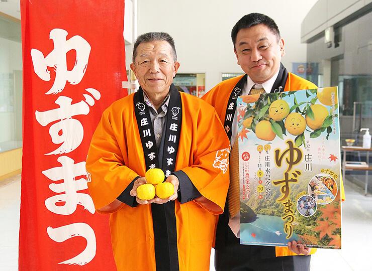 庄川ゆずまつりをPRする斉藤委員会長(左)ら=北日本新聞砺波支社