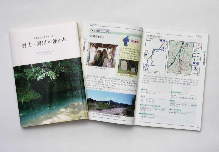 県環境衛生研究所が発行した「村上・関川の湧き水」