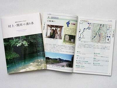 村上・関川の湧き水紹介 新潟県研究所ガイドブック発行