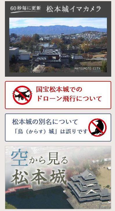 「烏城は誤り」と呼び掛ける松本城ホームページのバナー