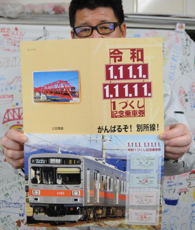 上田電鉄が販売する別所線の記念乗車券(右下)。台紙に「がんばるぞ!別所線!」と記した