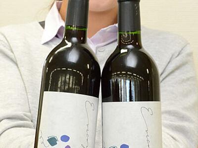 豊丘のヤマブドウワイン 9日解禁「酸味が効いた味」