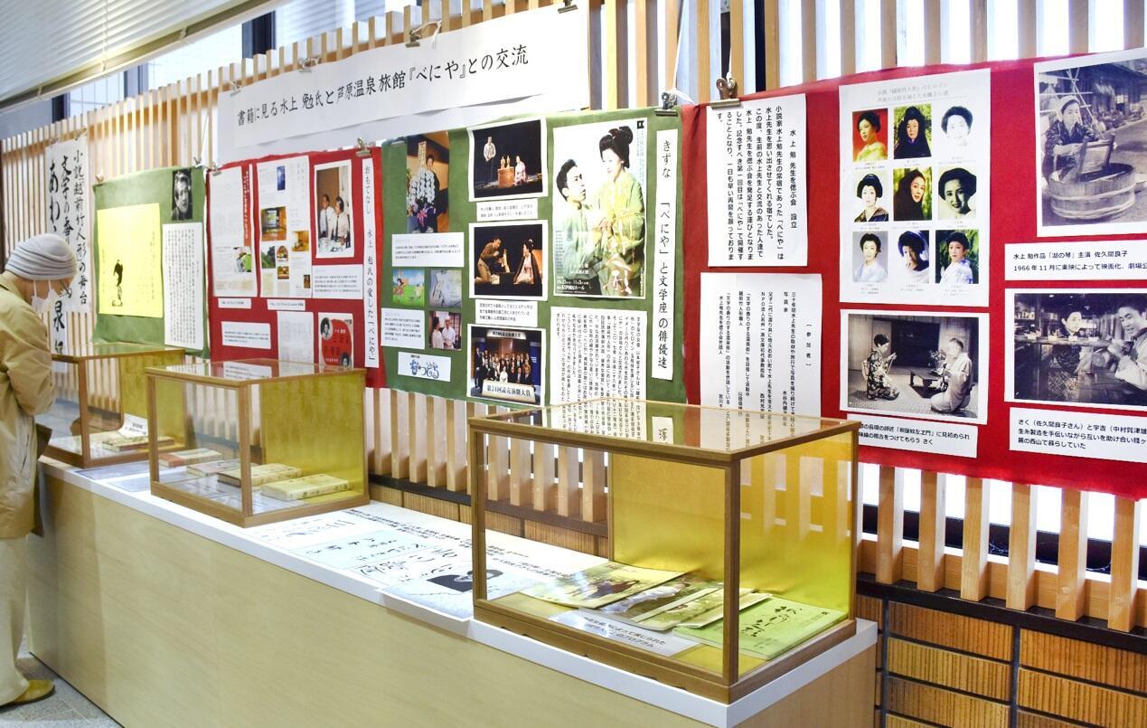 水上勉と「べにや」の交流があったことを示す資料の展示会=福井県のあわら市役所