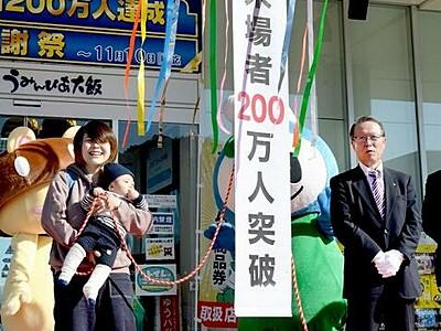 道の駅「うみんぴあ大飯」 7年目で来場200万人突破