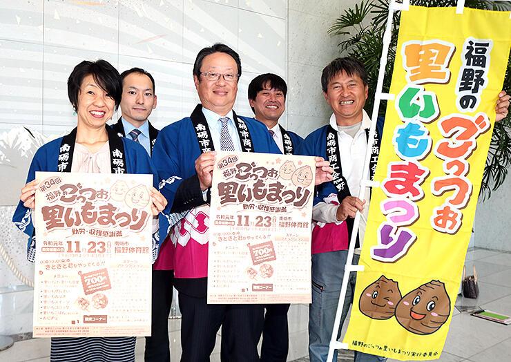 福野のごっつぉ里いもまつりをPRする実行委員会メンバー=北日本新聞社