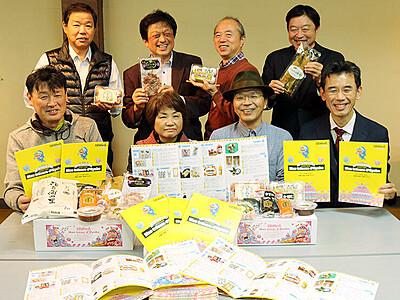地元特産品カタログ化 NPO石動まっちゃ 「お歳暮に活用を」