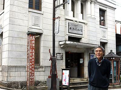 井波美術館12月で閉館 地元芸術をけん引32年 11月20日から最後の企画展