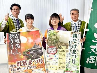 紅葉見て、そばも味わって 16日から催し 福井県坂井市
