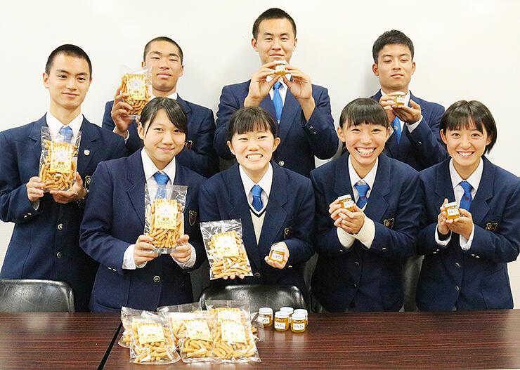 開発した商品を手にする生徒たち