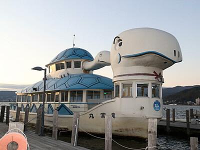 諏訪湖の竜宮丸、ありがとう 12月1日お別れイベント
