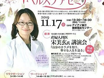 頑張る女性の健康支援 鯖江市でセミナー、健診