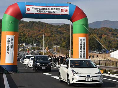 天龍峡―龍江IC間開通 三遠南信道、飯田で開通式