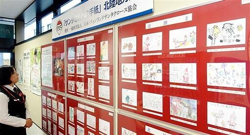 クリスマスプレゼントのお礼などがつづられた「サンタさんへの手紙」=11月14日、福井県福井市の福井中央郵便局