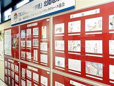 サンタさんへ手紙 優秀作品60点展示 福井中央郵便局