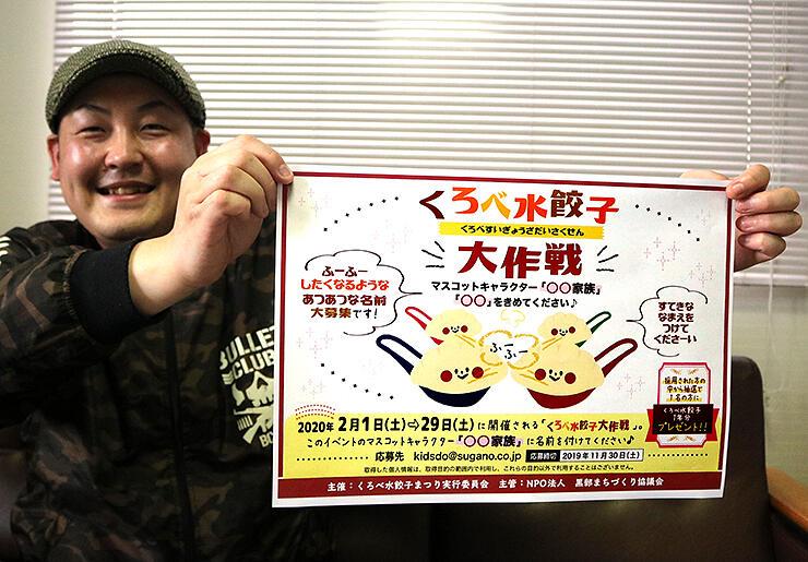 マスコットキャラクターが描かれたポスターを手にPRする本瀬実行委員長