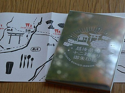 ピカピカ御朱印帳お土産に 新潟・県央地域旅館 期間限定