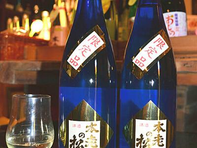 22年間熟成した清酒 長野の酒造店が限定販売