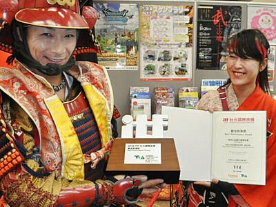 上田の「真田幸村」に栄誉 国際旅行博「ベストパフォーマー賞」