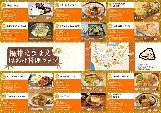 JR福井駅周辺で厚揚げ料理を提供する12店舗を紹介するマップ