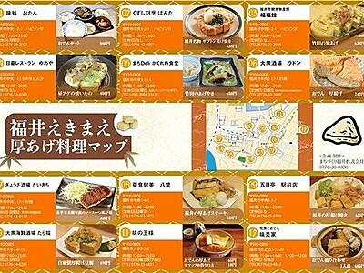 福井駅前あぶらあげマップ 12店紹介