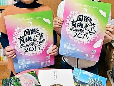 農業と食を考える「映画祭」 23日に福井・池田で