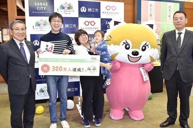 300万人目の入館者となった山崎さん家族(中央)=11月23日、福井県鯖江市上河内町のラポーゼかわだ