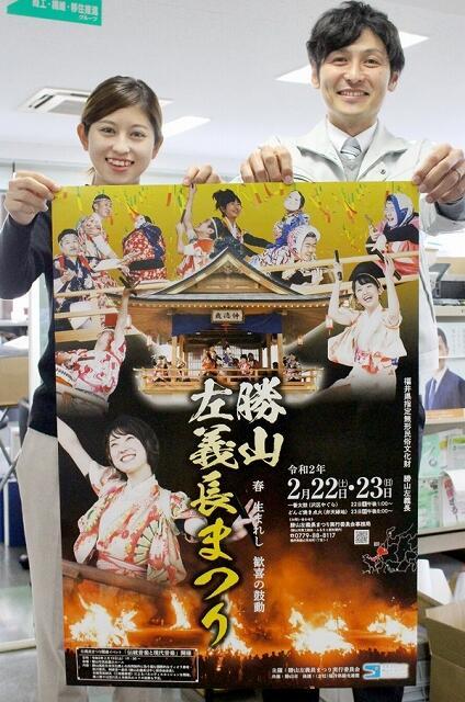 完成した勝山左義長まつりのポスター=11月26日、福井県勝山市役所