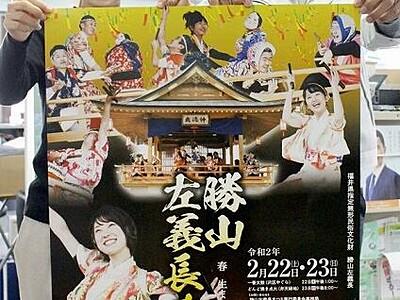 「勝山左義長まつり」ポスター完成 全国へPR 福井