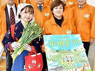 かれんな水仙見て まつり12月開幕 福井・越前町