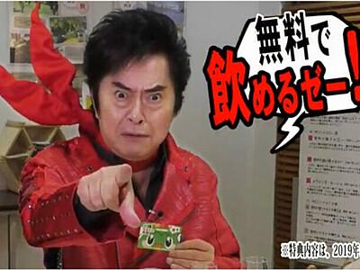 「小諸で会おうゼーット!」 水木一郎さん、市PR