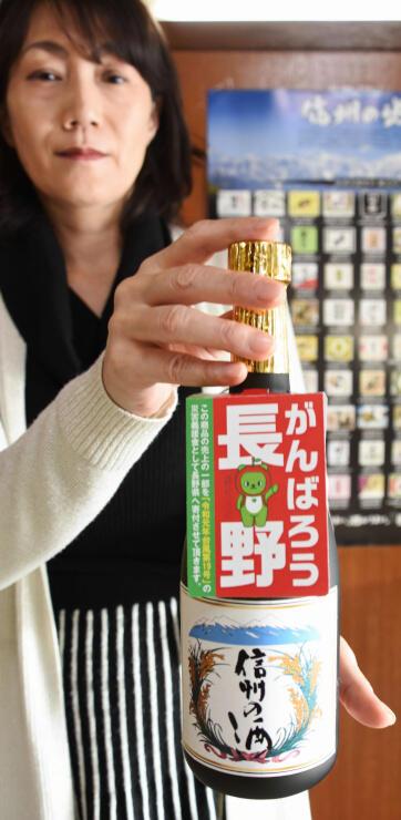 台風19号被害からの復興支援を狙って県酒造組合が作った首掛け。「がんばろう長野」と記した