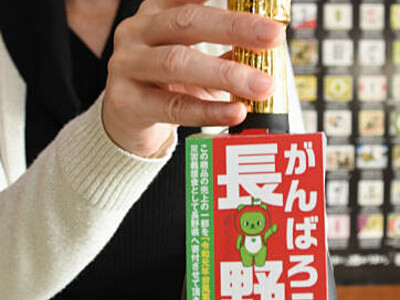 地酒に「がんばろう長野」 県酒造組合「首掛け」で台風復興支援