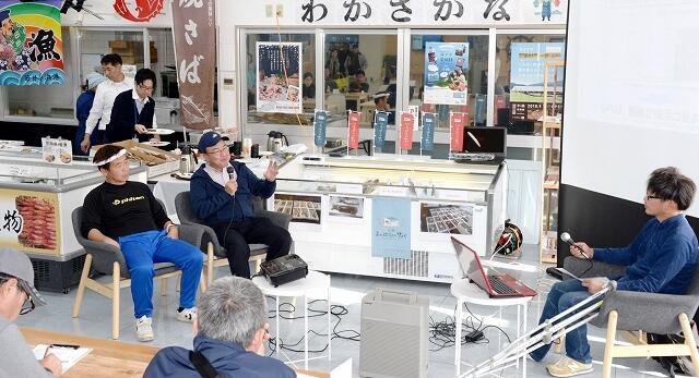 漁業者がサバの魅力を語った「わかさかな」のライブトーク=11月30日、福井県小浜市川崎1丁目の若狭フィッシャーマンズ・ワーフ