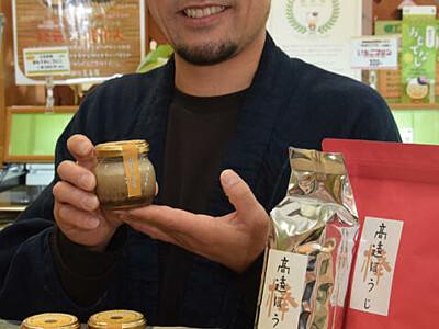 プリン×ほうじ茶、コラボ7作目 南箕輪・大芝の湯