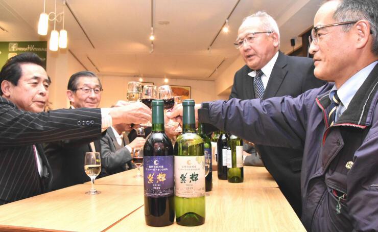 宮田村産のブドウで作ったワイン「紫輝」の完成を祝う関係者