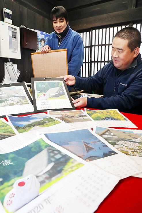 五箇山の風景写真をプリントした和紙のカレンダー=和紙漉き体験館