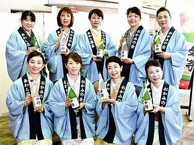 「女将」に酔いしれて オリジナル日本酒完成 あわら