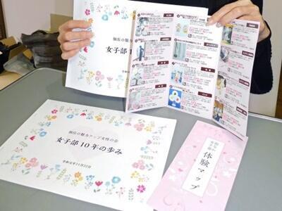 糸魚川・街なか女子部10年目 節目の冊子、マップ作成