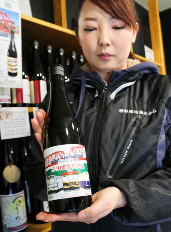 特別本醸造の「がんばろう!上田電鉄別所線」を手にする杜氏の若林さん
