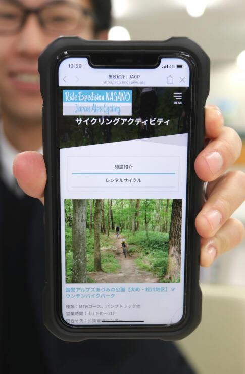 県内各地のサイクリングコースなどを紹介するサイトのスマートフォン画面