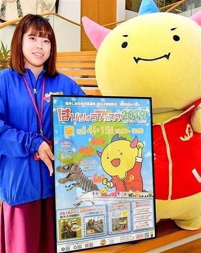 来場を呼びかける「はぴりゅう」(右)=12月10日、福井新聞社