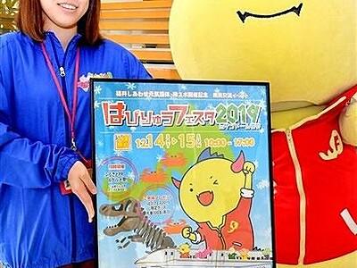 スポーツフェス来てね 12月14、15日、サンドーム福井で開催
